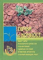 Почва и компост