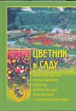 Цветник в саду: Каким будет цветник, Работы в цветнике, Компосты и др