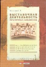 Выставочная деятельность публичных библиотек