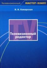 Телевизионный редактор