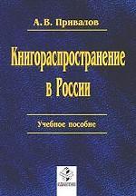 Книгораспространение в России: учебное пособие