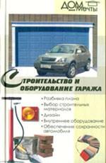 Строительство и оборудование гаража