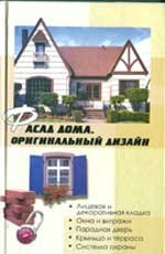 Фасад дома. Оригинальный дизайн