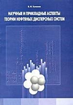 Научные и прикладные аспекты теории нефтяных дисперсных систем