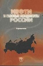 Нефти и газовые конденсаты России. В 2-х томах. Том 1. Нефти Европейской части и газовые конденсаты России