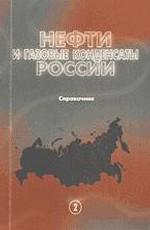 Нефти и газовые конденсаты России. В 2-х томах. Том 2. Нефти Сибири