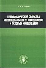 Теплофизические свойства индивидуальных углеводородов и газовых конденсатов