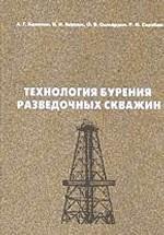 Технология бурения разведочных скважин: учебное пособие