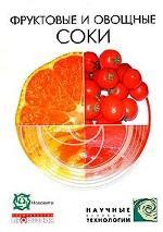 Фруктовые и овощные соки: научные основы и технологии (+CD)