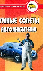 Умные советы автолюбителю