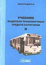 Учебник водителя транспортных средств категории D