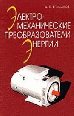 Электромеханические преобразователи энергии: Уч.пособие
