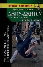 Джиу-джитсу. Базовая техника борьбы в одежде