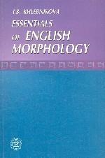 Essentials of English morphology (Морфология английского языка): учебное пособие. 3-е издание