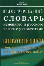 Иллюстр. словарь немец. и рус. языка с указателями