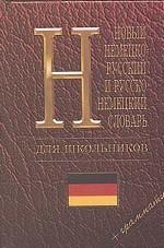 Новый немецко-русский и русско-немецкий словарь для школьников. Грамматика