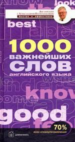 Первая 1000 самых нужных английских слов. Учебное пособие