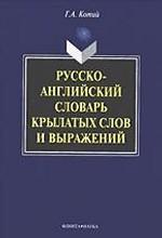 Русско-английский словарь крылатых выражений
