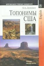 Топонимы США: учебное пособие по английскому языку
