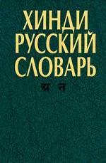 Хинди-русский словарь. Том 1
