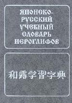 Японско-русский учебный словарь иероглифов. Около 5000 иероглифов. 5-е издание