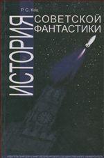 История советской фантастики