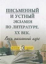 Письменный и устный экзамен по литературе. XX век. Весь школьный курс