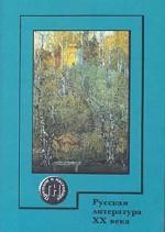 Русская литература XX века. 1890-1910