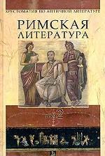 Хрестоматия по античной литературе. Том 2. Римская литература