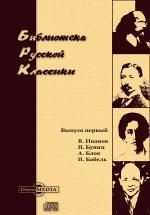 Библиотека русской классики. Выпуск 1