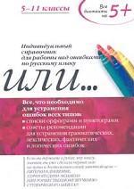ИЛИ. Индивидуальный справочник для работы над ошибками по русскому языку. 5-11 классы