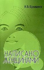 Написано женщинами. Пособие по чтению для изучающих русский язык как иностранный