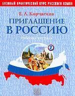 Приглашение в Россию. Базовый практический курс русского. Рабочая тетрадь