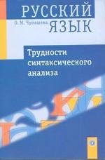Русский язык. Трудности синтаксического анализа