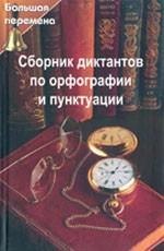 Сборник диктантов по орфографии и пунктуации