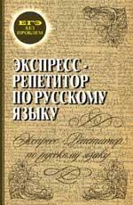 Экспресс-репетитор по русскому языку