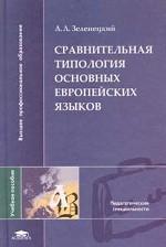 Сравнительная типология основных европейских языков. Учебное пособие