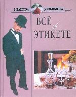 Все об этикете: энциклопедия