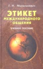 Этикет международного общения: учебное пособие