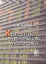 Кредитно-денежная политика