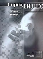 Город и бизнес. Формирование социальной ответственности российских компаний