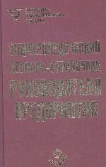 Энциклопедический словарь-справочник руководителя предприятия