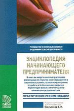 Энциклопедия начинающего предпринимателя: практические рекомендации