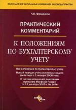 Практический комментарий к положению по бухгалтерскому учету. Фомичева Л.П
