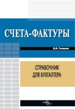 Счета-фактуры