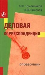 Деловая корреспонденция. Справочник