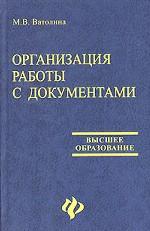 Организация работы с документами: учебное пособие