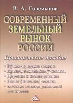 Современный земельный рынок России. Практическое пособие
