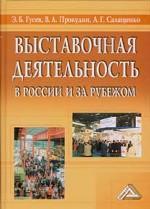 Выставочная деятельность в России и за рубежом: учебно-методическое пособие