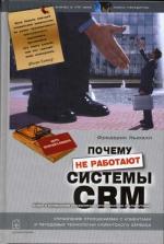 Почему не работают системы управления отношениями с клиентами (CRM). Ньюэлл Ф